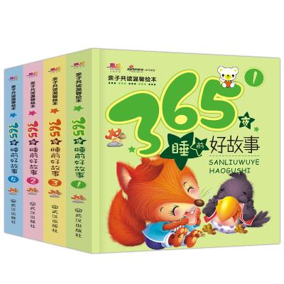 4本456页扫码听音频3-9岁亲子共读温馨睡前故事绘本 365夜睡前好故事