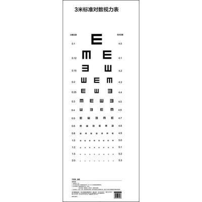 3米標準對數視力表 尹樹國 編著 著作 生活 文軒網