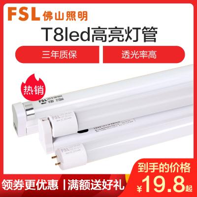 fsl 佛山照明 led灯管T8一体化日光灯管1.2米简约现代LED光管全套玻璃支架灯10W-10W以上