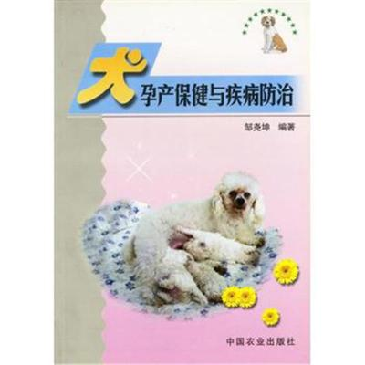 犬孕产保健与疾病防治 邹尧坤著 9787109076587 中国农业出版社