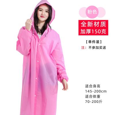 淘爾杰TAOERJ雨衣加厚男女通用透明成人兒童單人防水便攜式戶外徒步雨披