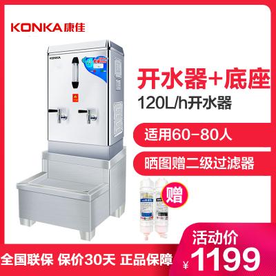 康佳(KONKA)KW-1206豪華款加底座商用開水器12KW 全自動不銹鋼飲水機 工地學校工廠奶茶店開水機120L/H