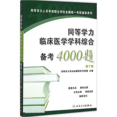 同等學力臨床醫學學科綜合備考4000題(D7版)