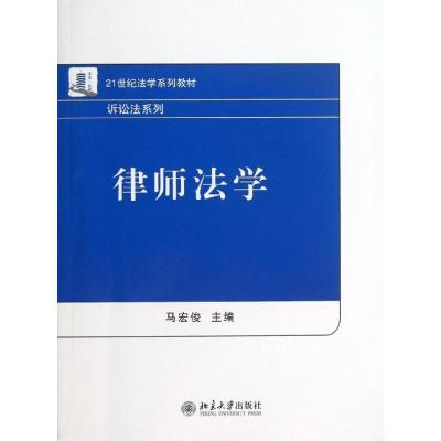 律師法學9787301222997北京大學出版社