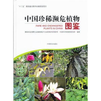 中國珍稀瀕危植物圖鑒