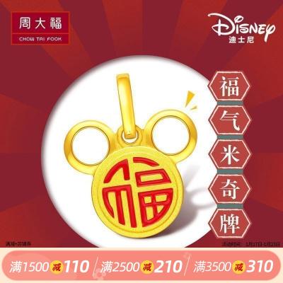 周大福迪士尼经典系列米奇烧青金吊坠R24745定价