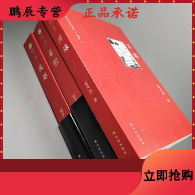 賈平凹小說作品全集三部曲(浮躁 廢都 秦腔)