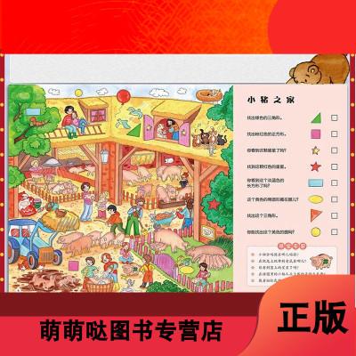 德國專注力養成大畫冊全套6冊邏輯思維訓練書籍兒童繪本3-4-5-7-9-12周歲幼兒早教讀物學前益智游戲找不同迷宮書