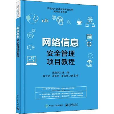 網絡信息安全管理項目教程 大中專理科電工電子  新華正版