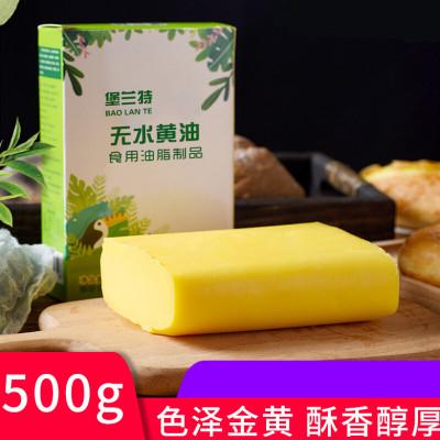 無水無鹽黃油動植物混合無水起酥牛油面包餅干烘焙原料500g 500g