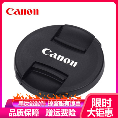 佳能(Canon)72mm原裝鏡頭蓋 E-72 II 用于單反相機EOS 70D 77D 80D 18-200等鏡頭