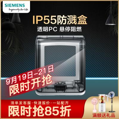 西門子(SIEMENS)睿越透明灰IP55等級防濺盒 (可90°懸停)透明防水盒 普通插座防水盒防濺盒86型