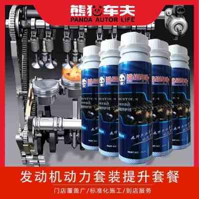 熊貓車夫 發動機燃燒室積碳去除清洗 燃燒室清潔養護 缸內積碳清除(四瓶裝)