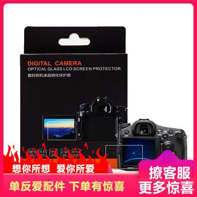 鋼化膜 金剛屏 屏幕貼膜 屏保 保護膜 適佳能單反相機 6D/5D3/5D4/5DS/5DSR/6D2/EOS R RP