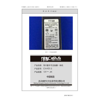 傳興 CX-HT21.5 教学用 教师控制系统