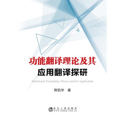 正版 功能翻译理论及其应用翻译探研 陈凯华 冶金工业出版社 9787502479282 书籍