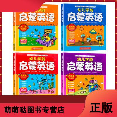 全4冊幼兒學英語啟蒙教材0-3-6歲學前寶寶學英語的書幼兒園兒童初學英語少兒入自學零基礎英語書繪本幼小銜接有聲伴讀