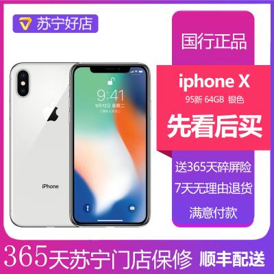 【二手95新】Apple/苹果 iPhone X 64GB 银色 5.8英寸屏 国行正品 全网通4G 二手苹果X手机