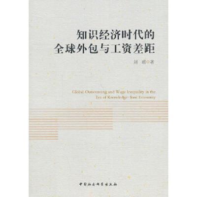 知識經濟時代的全球外包與工資差距劉瑤 著作中國社會科學出版社9