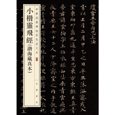 小楷灵飞经(渤海藏真本·中华经典碑帖彩色放大本)