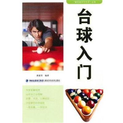 正版书籍 台球入门 9787533536534 福建科技出版社