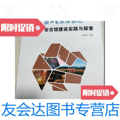【二手9成新】浙江自然博物院安吉館建設實踐與探索 9781511632784