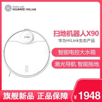華為HUAWEI HiLink 360掃地機器人X90 掃拖一體 激光導航電控大水 可吸小石頭 家用吸塵器拖地機器人