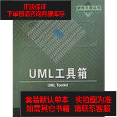 【二手8成新】UML 工具箱 9787505392700