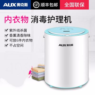 奧克斯(AUX)內衣機家用內褲器小型衣物柜機紫外線烘干