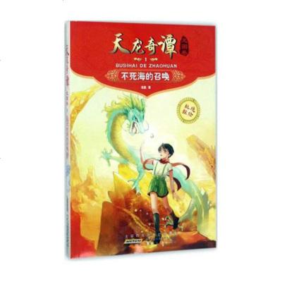 天龍奇譚龍圖卷·不死海的召喚童書書籍