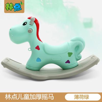 林点儿童游戏加厚摇马 宝宝小木马 1-6岁摇椅 宝宝玩具摇摇马 薄荷绿