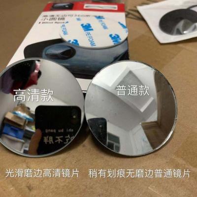 一對汽車后視鏡小圓鏡玻璃360度可調超清輔助倒車鏡反光鏡盲點鏡 普通無邊框一對(建議買高質量款)