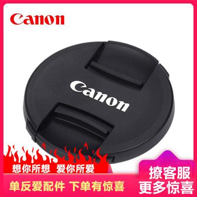 佳能(Canon)72mm原装镜头盖 E-72 II 用于单反相机EOS 70D 77D 80D 18-200等镜头