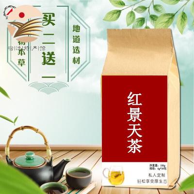 紅景天袋泡茶抗高反西藏泡茶紅景天粉茶材30包 買