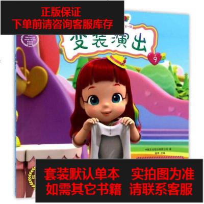 【二手8成新】彩虹寶寶(第一輯):變裝演出9 9787520200578