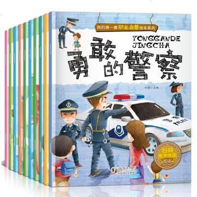 我的第I套职业启蒙绘本系列勇敢的警察故事书 消防员的书园丁10册注音版有声幼儿早教认知书 幼儿童书籍成长早教启蒙图画
