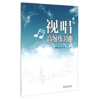正版 视唱高级练习曲 上海音乐学院出版社 顾秋云