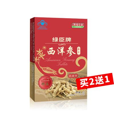 博瑞瑩康 綠臣牌西洋參含片 抗疲勞緩解15g/盒