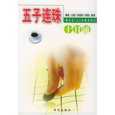 【正版】五子連珠十日通9787806002254那威,彭建國京華出版社