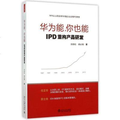 华为能你也能(IPD重构产品研发)