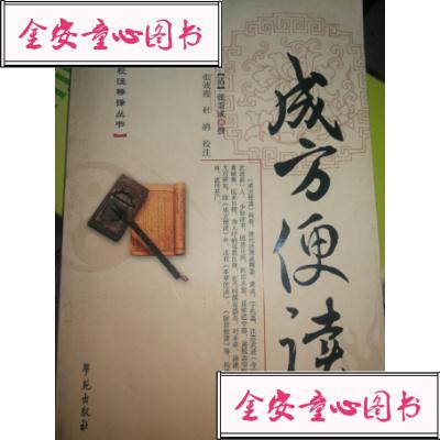 【单册】【绝版正版】成方便读 [清] 张秉成 张效霞 校 学苑出版社