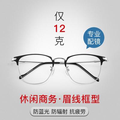 SUN TILES超轻防蓝光近视眼镜男女全框防辐射眼镜框镜架电脑手机护目镜眉型圆框树脂
