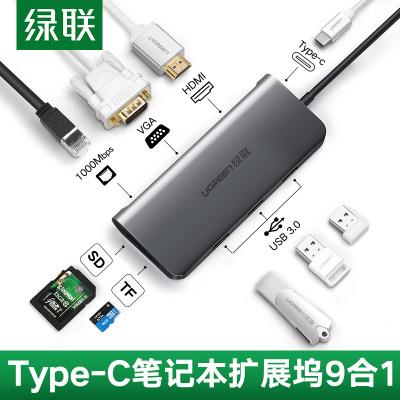 绿联Type-C扩展坞HDMI转接头适用苹果电脑MacBook转换器USB-C转VGA手机投屏数据线 多功能九合一拓展坞