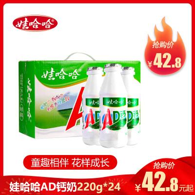 娃哈哈AD钙奶220g*24瓶整箱ad钙含乳牛奶饮品儿童学生早餐奶饮料
