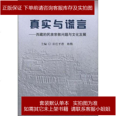 真實與謊言-西藏的民族宗教問題與文化發展
