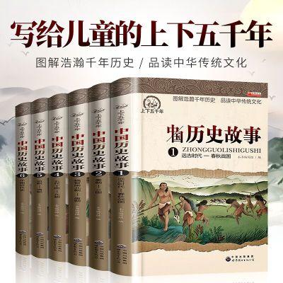 寫給兒童的中華上下五千年小學生彩圖歷史故事書6冊正版兒童書籍讀物6-12周歲小學生課外閱讀書籍