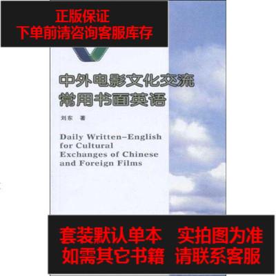 【二手8成新】外交流常用書面英語 9787106030766