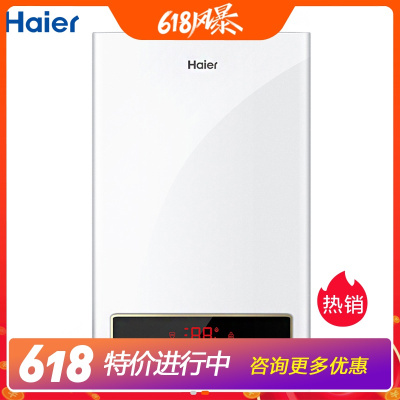 【99新】 Haier/海爾JSQ24-12WA2(12T)藍火苗技術12升智能恒溫燃氣熱水器±0.5℃恒溫