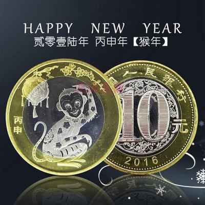 2016猴年生肖纪念币 猴年纪念币 第二轮生肖猴纪念币单枚 裸币 猴币 二轮猴币 10元面值 可银行兑换 创意礼品