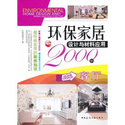 正版 客厅 中国建筑工业出版社 锐扬图书 编 9787112133888 书籍
